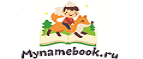 Промокоды от Mynamebook на Promo.style4man.com